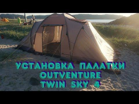 Установка палатки Outventure Twin Sky 4