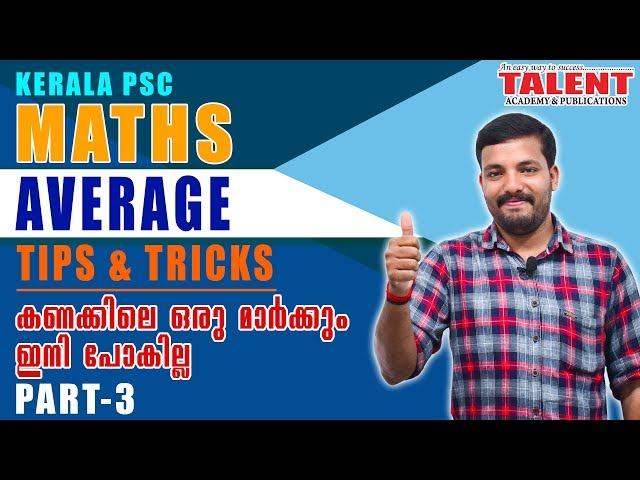 Kerala PSC Maths Questions and Answers on Average (ശരാശരി) in Malayalam - Part 3