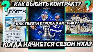 ДАЦЮК - играющий генменеджер? / Когда Кубок Стэнли приедет в Россию? / Как стать хоккеистом НХЛ