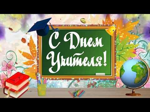 Ну очень красивое поздравление с Днем Учителя!