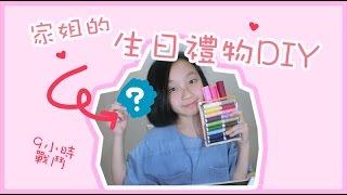 家姐的生日禮物DIY [ 9小時奮鬥!! ]