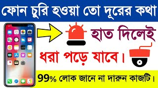 How To Set Anti Theft Alarm Security In Android Bengali | Don't Touch My Phone | By Tracking Rohit