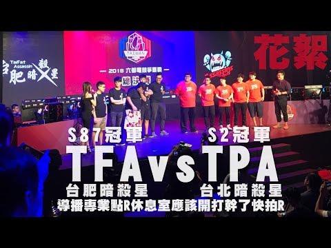 六都表演賽TPA對上TFA!鏡頭帶到休息室,要開幹啦!!【兄弟去哪玩#25】