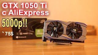 GTX 1050 Ti c AliExpress 5000р!!!