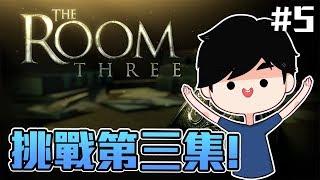 挑戰第三集! | The Room Three! #5