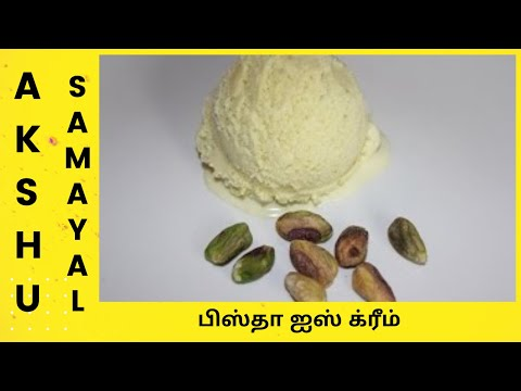 Video பிஸ்தா ஐஸ் க்ரீம் - தமிழ் / Pista Ice Cream - Tamil