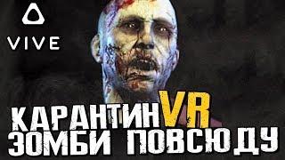 КАРАНТИН. ЗОМБИ ПОВСЮДУ | CONTAGION VR OUTBREAK | HTC Vive