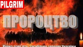 ПРОРОЦТВА ПРО УКРАЇНУ Лели Какулії (грузинська пророчиця)