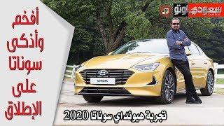 2020 Hyundai Sonata هيونداي سوناتا 2020 تجربة مفصلة مع بكر أزهر   سعودي أوتو