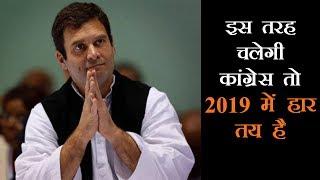 राहुल गांधी से संभल नहीं रही कांग्रेस, क्या दूसरे किसी नेता को मिलना चाहिए मौका