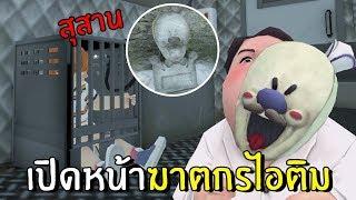 เปิดหน้าฆาตกรไอติม #2 | Ice Scream2