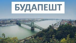 Будапешт. Евротур. Будапешт за 6 минут. Экскурсии, достопримечательности | Budapest Eurotour