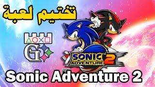 (G) Sonic Adventure 2 ( Shadow's Story ) Part2 HD 60fps   تختيم لعبة سونيك ادفنشر الجزء الثاني (G)