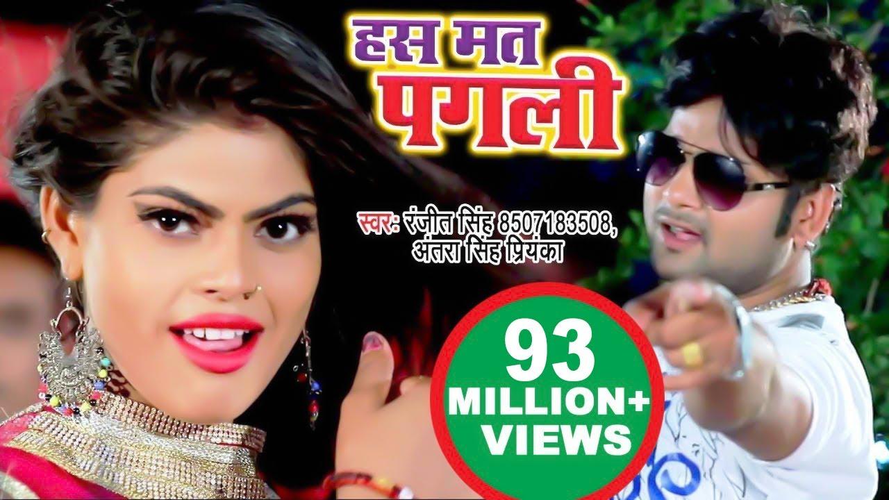 Has Mat Pagli - Bhojpuri Song