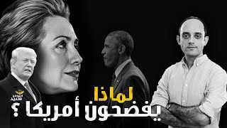 اغاني حصرية تسريبات هيلارى - Hilary's emails تحميل MP3