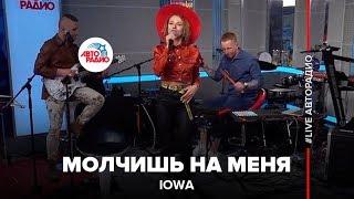 IOWA - Молчишь На Меня (#LIVE Авторадио)