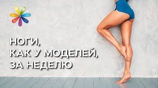Как сделать стройными ноги? Упражнения от Ксении Кузьменко! – Все буде добре. Выпуск 898 от 18.10.16