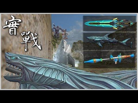 【 CSO 】全新《 史詩級:Dreadnova 》S3賽季《 六十等級武器:巨鯊 》S3賽季武器《 裝甲火箭砲 》殭屍模式傷害實戰!