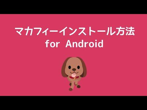 マカフィーインストール方法 for Android