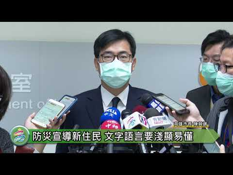 春節安全整備升級 陳其邁:加強消防交通宣導 讓市民安心過年