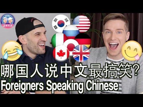哪國人說中文的口音最搞笑?