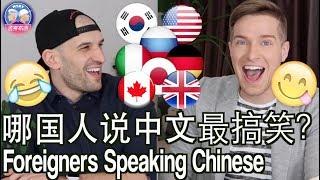 哪国人说中文的口音最搞笑?FOREIGNER'S ACCENTS SPEAKING CHINESE