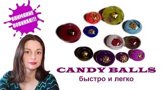 #52 Candy Ball Дизайн ногтей. CandyBall на раз, два, три.