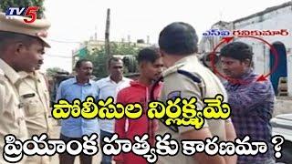Disha కేసులో ముగ్గురు పోలీసులపై వేటు | TV5