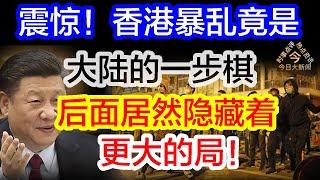 震惊,香港暴乱竟是大陆的一步棋,后面居然隐藏着更大的局!