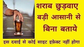 how to leave alcohol addiction in hindi शराब छुड़ाने के उपाय
