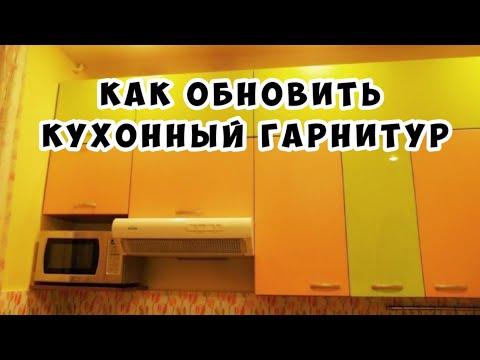 Как обновить кухонный гарнитур - Сталинка