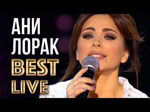 АНИ ЛОРАК - Лучшие Живые Выступления (2021) * ANI LORAK - Best Live Show * GRAND Collection (12+)