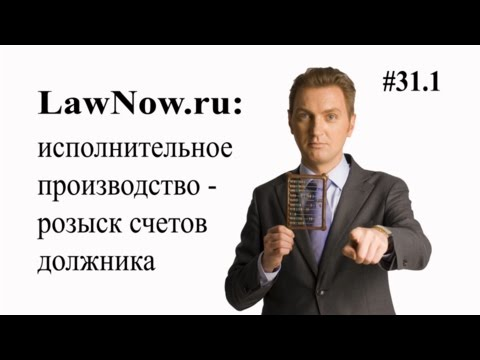 LawNow.ru: Исполнительное производство - розыск счетов должника 31.1