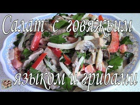 Салат с говяжьим языком и грибами. Простой рецепт.