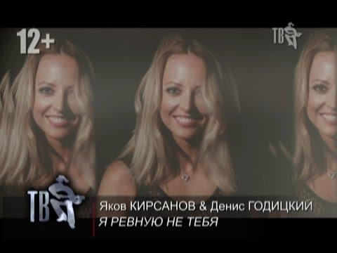 Яков КИРСАНОВ и Денис ГОДИЦКИЙ - Я РЕВНУЮ НЕ ТЕБЯ.