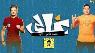 """تحميل اغاني مهرجان""""غالي"""" حودة ناصر و تيتو MP3"""