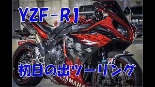 [モトブログ] YZF-R1で行く初日の出#008
