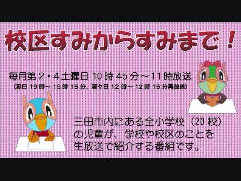 校区すみからすみまで「小野小学校」平成26年7月12日放送