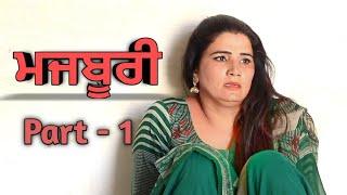 ਮਜਬੂਰੀ SHORT PUNJABI MOVIE 2020 ! New Punjabi Movies
