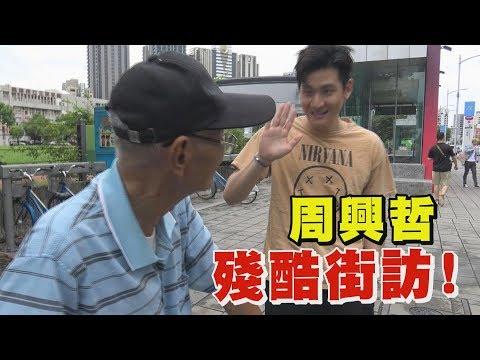 周興哲出現在高雄街頭! 超親民偶像
