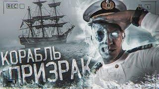 РЕАЛЬНЫЙ корабль ПРИЗРАК - Я в ШОКЕ!