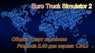 ETS2 1 34 - Promods 2 40, Rusmap,plus 13 other maps Global