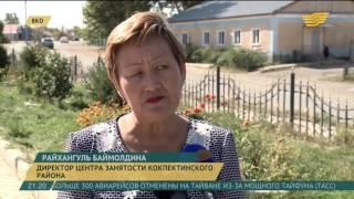 Сельчане Кокпектинского района ВКО не торопятся отдавать микрокредиты