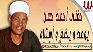 اغاني طرب MP3 Hefny Ahmed Hassan - Yew'ed W yekhlef / حفني احمد حسن - يوعد و يخلف تحميل MP3