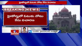 Cash For Vote Case | High Court Hearing On Cash For Vote Scam | Case Postponed To Tomorrow | HMTV
