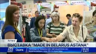 "SkyWay на первом телеканале Казахстана ""Хабар 24""| Выставка «Made in Belarus  Astana»"