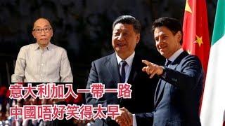 意大利加入一帶一路 中國唔好笑得太早