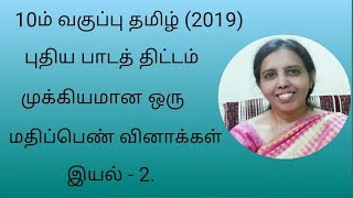 12th std maths in tamil important 5 marks Questions (Part-2) - Самые
