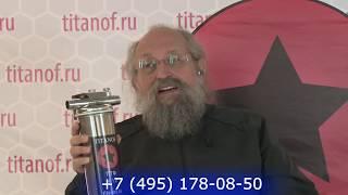 🔴 Титановый фильтр для воды TITANOF (Титанов) — отзыв Анатолия Вассермана 🔴