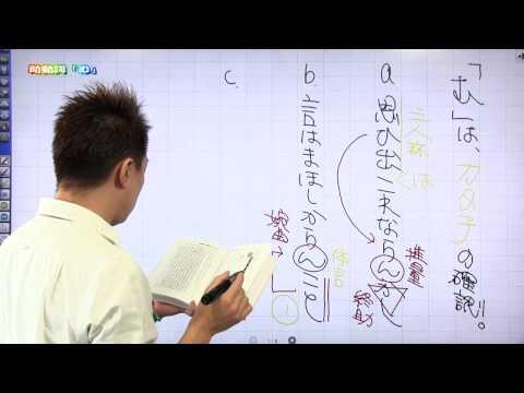 佐藤の「神ワザ」古文 #011 知識7 助動詞4「識別3『む』」